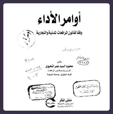 تحميل كتاب أوامر الآداء pdf |د.محمود السيد عمر التحيوي
