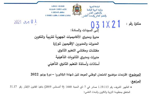 اقتراح مواضيع الامتحان الوطني الموحد لنيل شهادة البكالوريا دورة يونيو 2021