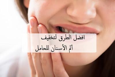 افضل الطرق لتخفيف ألم الأسنان للحامل