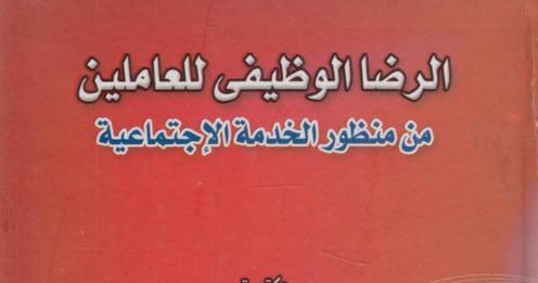 تحميل كتاب مقدمة في الخدمة الاجتماعية pdf