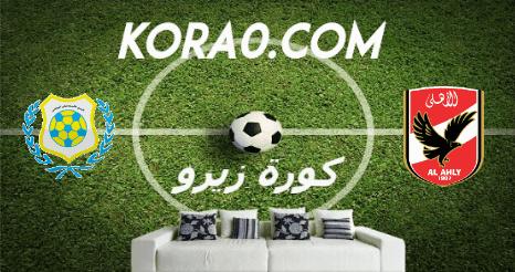 مشاهدة مباراة الأهلي والإسماعيلي بث مباشر اليوم 11-9-2020 الدوري المصري