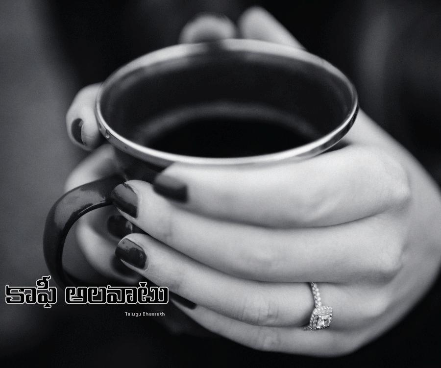 కాఫీ అలవాటు: స్త్రీ హిత బోధిన - Hithabhodini - Coffee Arogyaniki Haani