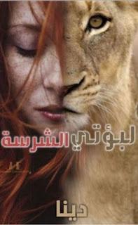 رواية لبؤتي الشرسة الفصل الثاني 2 بقلم دينا
