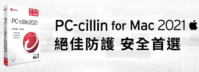 PC-Cillin 2021防毒好幫手6000