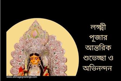 Lakshmi Puja 2020 Images