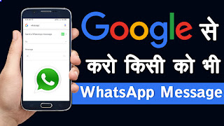 Google Se WhatsApp Message Karne ki Jankari