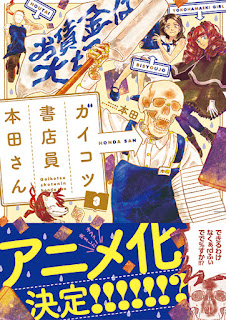 """Anunciada la adaptación anime de """"Gaikotsu Shotenin Honda-san"""" de Honda"""
