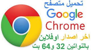 تحميل متصفح جوجل كروم Google Chrome أوفلاين