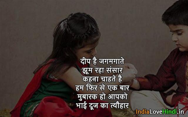 bhai dooj wishes images