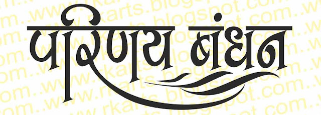 Parinaya Bandhan  Calligraphy Title  ( परिणय  बंधन  कैलीग्राफी  टाईटल )