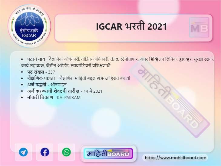 IGCAR Bharti 2021
