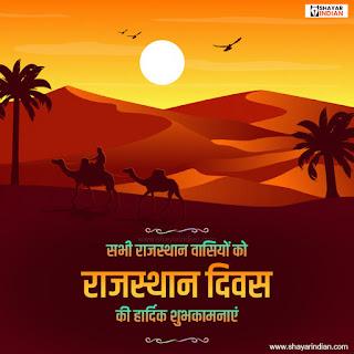 राजस्थान दिवस की हार्दिक शुभकामनाएं - Rajasthan Day, Hardik Shubhkamnaye, Poster, Wishes, Banner in Hindi