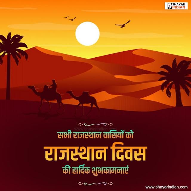 राजस्थान दिवस की हार्दिक शुभकामनाएं - Rajasthan Day 2021 Wishes Poster, Hardik Shubhkamnaye in Hindi