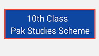 10th Class Pak Studies paper scheme