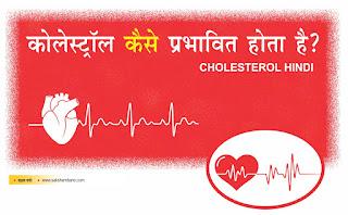 cholesterol image, cholesterol photo, cholesterol JPEG, cholesterol JPG, cholesterol in hindi,non hdl cholesterol in hindi, what does high non hdl cholesterol mean in hindi, non hdl cholesterol high in hindi, cholesterol levels in hindi, cholesterol levels by age chart in hindi, cholesterol diet in hindi, cholesterol ke baare mein jankari in hindi, diet chart for cholesterol control in hindi, cholesterol in hindi, cholesterol ke lakshan in hindi,low cholesterol ke lakshan in hindi, cholesterol badhne se kya hota hai in hindi, kya badam khane se cholesterol badhta hai in hindi, diet chart for cholesterol control in hindi in hindi,cholesterol me kya nahi khana chahiye in hindi, cholesterol kam karne ki exercise in hindi, ldl kam karne ke upay in hindi, cholesterol control home remedies in hindi,cholesterol ke baare mein jankari in hindi, कोलेस्ट्रॉल कैसे प्रभावित होता है? Hindi, How is cholesterol affected? In hindi, Functions of Cholesterol in hindi, Beneficial for cholesterol in hindi,  Cholesterol control in hindi, Increases cholesterol level in hindi, Do not consume red meat when cholesterol level increases in indi, Stay away from sweets made from mawa in hindi, Milk, butter, ghee, cream, ice cream, do not consume them because of the sufficient amount of cholesterol in them in hindi, Consumption of alcohol is also the biggest reason for increasing cholesterol level. So do not consume cigarette and alcohol in hindi,  Soda gas filled drinks are the most harmful. The sugar  in soda increases the triglyceride in the body. Both can boost LDL levels in hindi, cholesterol ke barein mein in hindi, cholesterol kya hai hindi, cholesterol ke nuksan hindi, cholesterol kaise kam karein hindi, cholesterol mein kya karein hindi, cholesterol  ki samasya kaise door karein hindi, cholesterol abhi dur karein hindi, cholesterol kaise abhi se door karein hindi, cholesterol ki jankari hindi, how to reduce cholesterol level hindi, how to control cholesterol level hindi,  कोलेस्ट्रॉल एक 