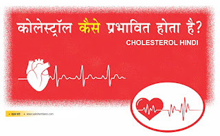 आज से ही परफेक्ट कोलेस्ट्रॉल के लिए in hindi, For perfect cholesterol today in hindi,Home remedies to lower cholesterolin hindi, हेल्दी कोलेस्ट्रॉल के लिए in hindi, For healthy cholesterol in hindi,कोलेस्ट्रॉल बैक्टीरिया द्वारा उत्पन्न विषैले पदार्थों को सोखने के लिए स्पंज का कार्य करता है  in hindi, Cholesterol acts as a sponge to absorb toxic substances produced by bacteria in hindi, cholesterol image, cholesterol photo, cholesterol JPEG, cholesterol JPG, cholesterol in hindi,non hdl cholesterol in hindi, what does high non hdl cholesterol mean in hindi, non hdl cholesterol high in hindi, cholesterol levels in hindi, cholesterol levels by age chart in hindi, cholesterol diet in hindi, cholesterol ke baare mein jankari in hindi, diet chart for cholesterol control in hindi, cholesterol in hindi, cholesterol ke lakshan in hindi,low cholesterol ke lakshan in hindi, cholesterol badhne se kya hota hai in hindi, kya badam khane se cholesterol badhta hai in hindi, diet chart for cholesterol control in hindi in hindi,cholesterol me kya nahi khana chahiye in hindi, cholesterol kam karne ki exercise in hindi, ldl kam karne ke upay in hindi, cholesterol control home remedies in hindi,cholesterol ke baare mein jankari in hindi, कोलेस्ट्रॉल कैसे प्रभावित होता है? Hindi, How is cholesterol affected? In hindi, Functions of Cholesterol in hindi, Beneficial for cholesterol in hindi,  Cholesterol control in hindi, Increases cholesterol level in hindi, Do not consume red meat when cholesterol level increases in indi, Stay away from sweets made from mawa in hindi, Milk, butter, ghee, cream, ice cream, do not consume them because of the sufficient amount of cholesterol in them in hindi, Consumption of alcohol is also the biggest reason for increasing cholesterol level. So do not consume cigarette and alcohol in hindi,  Soda gas filled drinks are the most harmful. The sugar  in soda increases the triglyceride in the body. Both can boost LDL levels in hindi, cholesterol ke barein mein in