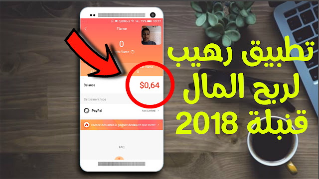 تطبيق رهيب لربح المال من هاتفك وانت نائم قنبلة الموسم 2018
