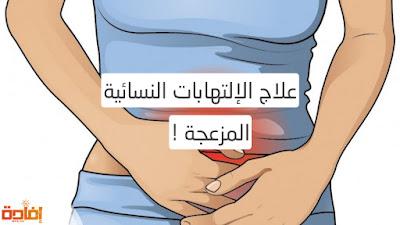 علاج الالتهابات النسائية المزعجة !
