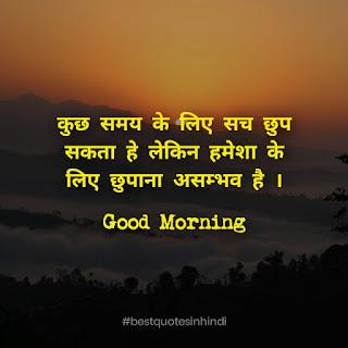 Morning Quotes In Hindi