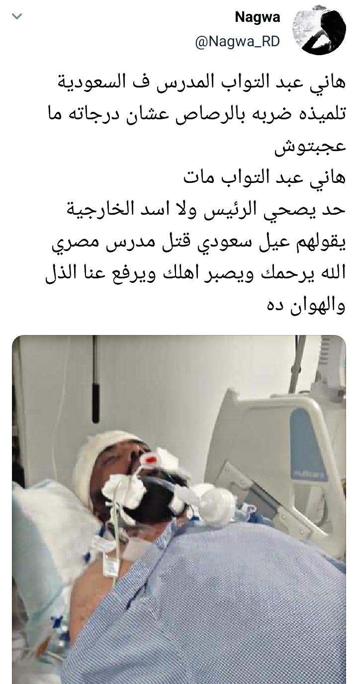 خبر ~ وفاة المعلم المصري بالسعودية عقب إطلاق عيار ناري عليه من تلميذه، إعرف التفاصيل كاملة