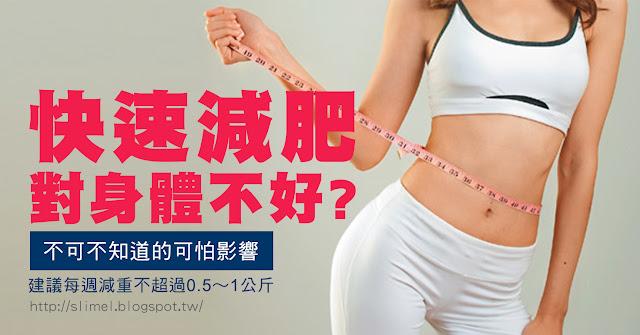 很多水水們為了在短時間內達到瘦身效果,使用了不正確的減重方法瘦下來了,但是卻沒辦法長期維持下去,很快又會再復胖回來!不良的生活方式,如熬夜、過度減肥、飲食習慣不好、偏食、喝酒等,攝取太多高脂高糖、低蛋白低纖維的速食,肥胖等都會在一定程度上影響女性卵巢的生理功能。