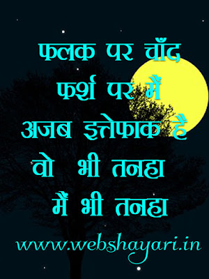 urdu status hindi me