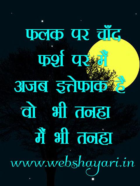 urdu status hindi meहिंदी स्टेटस शायरी फोटो