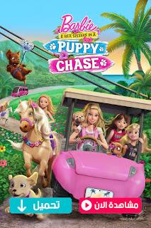 مشاهدة وتحميل فيلم باربي واخواتها في مطاردة الكلاب Barbie Her Sister In a Puppy Chase 2016 مترجم عربي