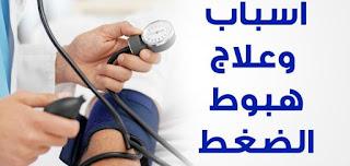 أسباب انخفاض ضغط الدم المفاجئ والوقاية منها وتجنبها