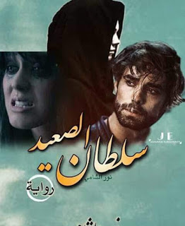 رواية سلطان الصعيد كاملة - نور الشامي
