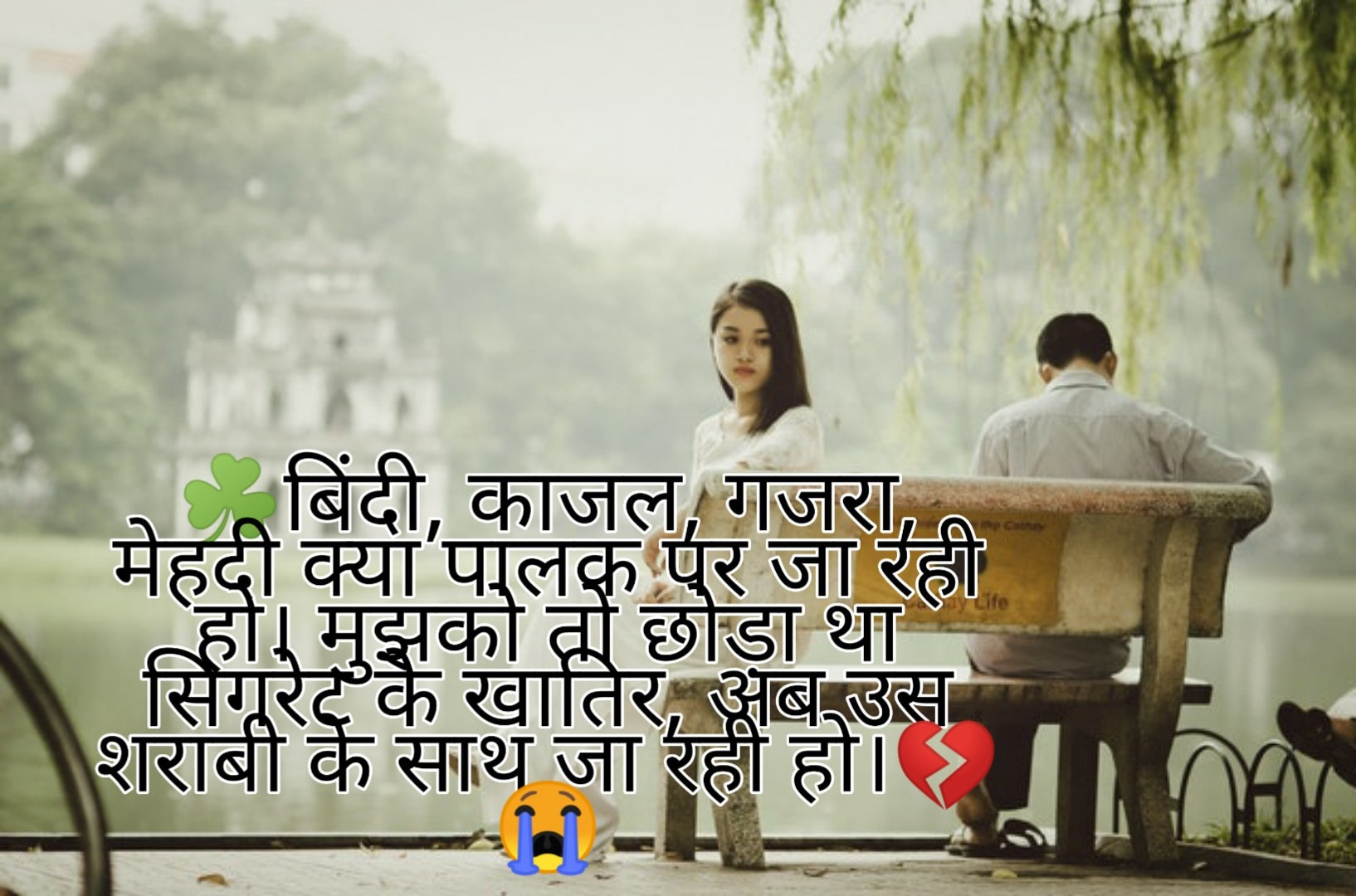Sad Shayari for boys download