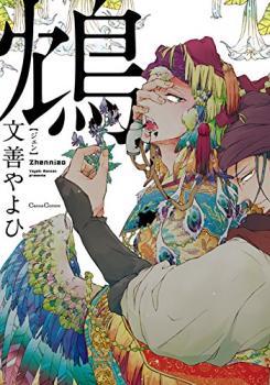 Zhen Manga