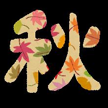 春夏秋冬のイラスト文字「秋」