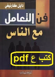 تحميل كتاب فن التعامل مع الناس pdf ديل كارنيجي