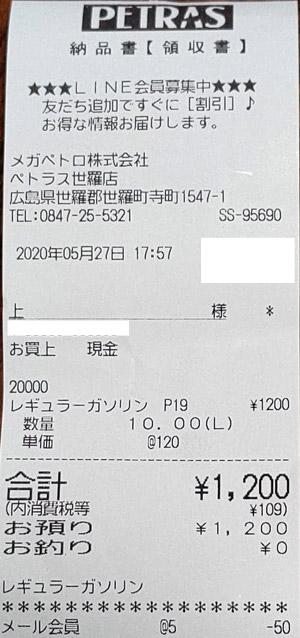 ペトラス 本郷店 2020/5/27 のレシート