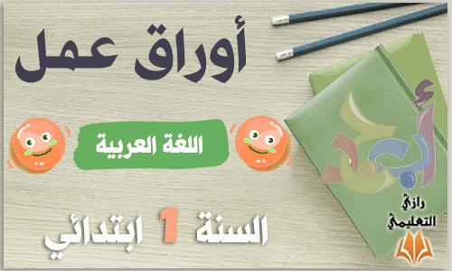 أوراق عمل اللغة العربية للسنة الأولى ابتدائي