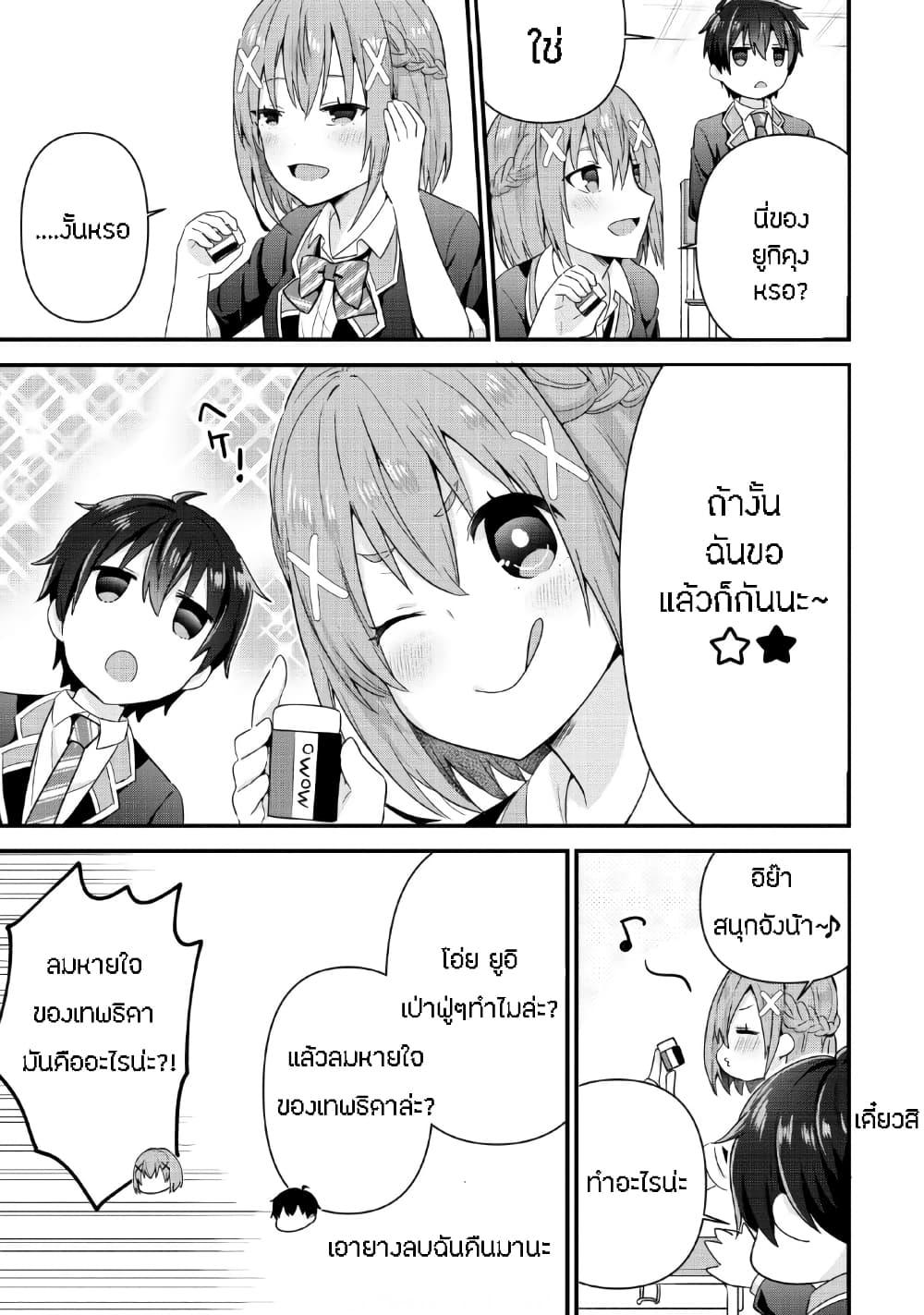 อ่านการ์ตูน Tonari no Seki ni Natta Bishoujo ga Horesaseyou to Karakatte Kuru ga Itsunomanika Kaeriuchi ni Shite Ita ตอนที่ 4 หน้าที่ 15