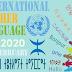 لغات بلا حدود: شعار اليوم العالمي للغة الأم هذه السنة.. وإستحضار قوي للأمازيغية