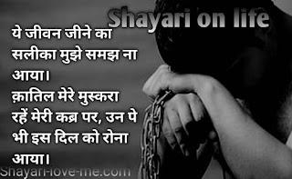 Life-ki-shayari