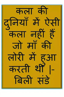 hindi quotes, motherdaysquotes, quotes in hindi