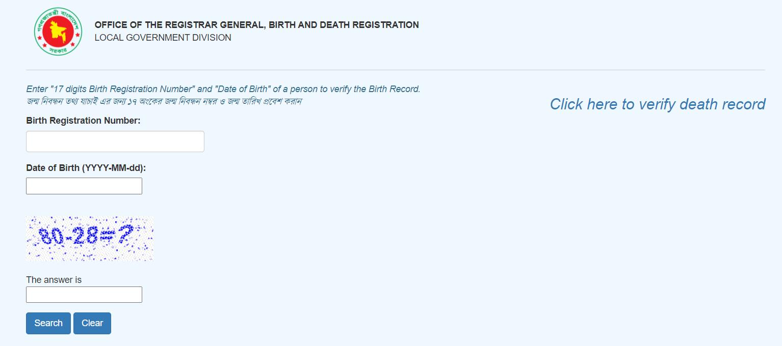 Birth Registration Certificate