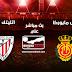 مشاهدة مباراة ريال مايوركا وأتلتيك بلباو بث مباشر بتاريخ 13-09-2019 الدوري الاسباني