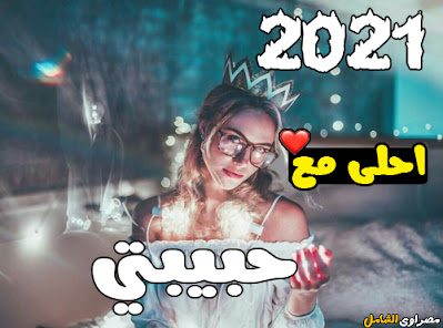 2021 احلى مع حبيبتي