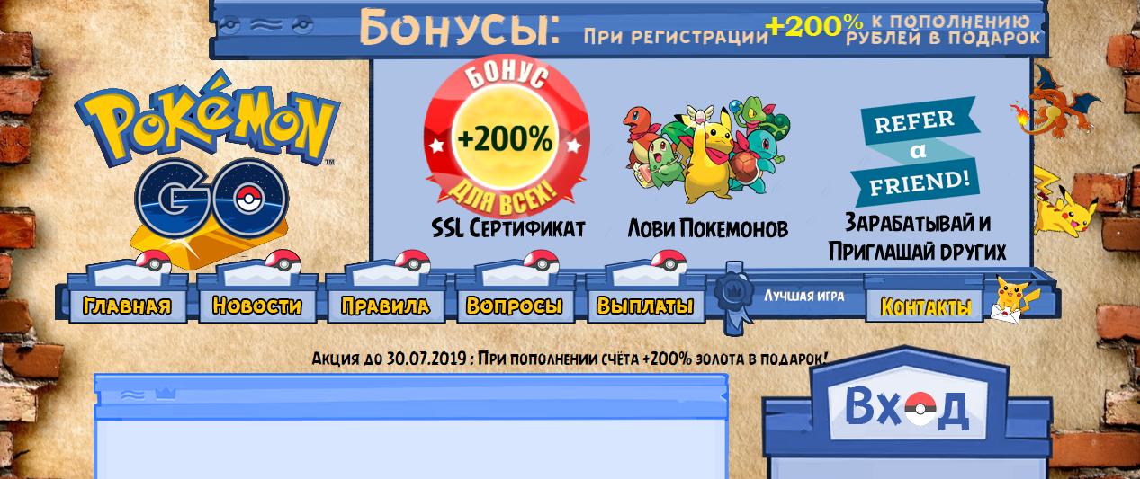 Pikachu-Go.online - Отзывы, развод, мошенники, сайт платит деньги?