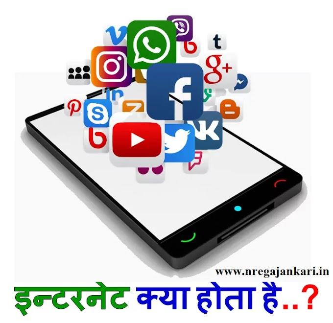 What is Internet in Hindi 2021 I इंटरनेट क्या होता है I यह कार्य कैसे करता है