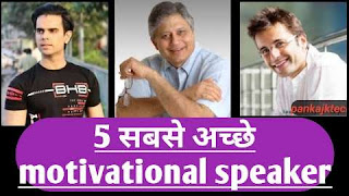 Top 5 best motivational speaker of India in hindi (2019)