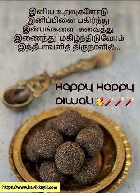 Happy diwali wishes, Diwali wishes 2020, Deepavali wishes, Happy deepavali wishes 2020, Deepavali quotes, Diwali quotes, Diwali quotes 2020, Diwali poems, Diwali poems 2020, Diwali quotes in tamil, Deepavali quotes in tamil, Diwali wishes in tamil, Deepavali wishes in tamil, Latest diwali quotes in tamil, Latest diwali wishes in tamil, Deepavali tamil wishes, Diwali tamil wishes, Deepavali tamil wishes 2020, Diwali tamil wishes 2020