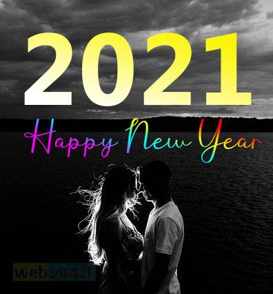 Happy New year whatsapp status Download