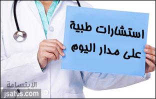 رقم استشارات طبية 24 ساعة