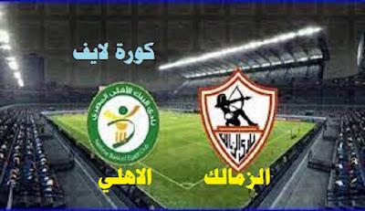مشاهدة مباراة الزمالك والبنك الاهلي بث مباشر كورة لايف اليوم في الدوري المصري